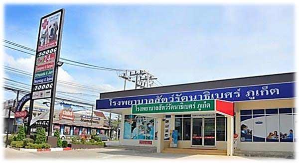 rtb-animal-hospital-phuket-1