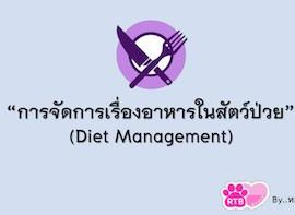 Diet Management-001 title