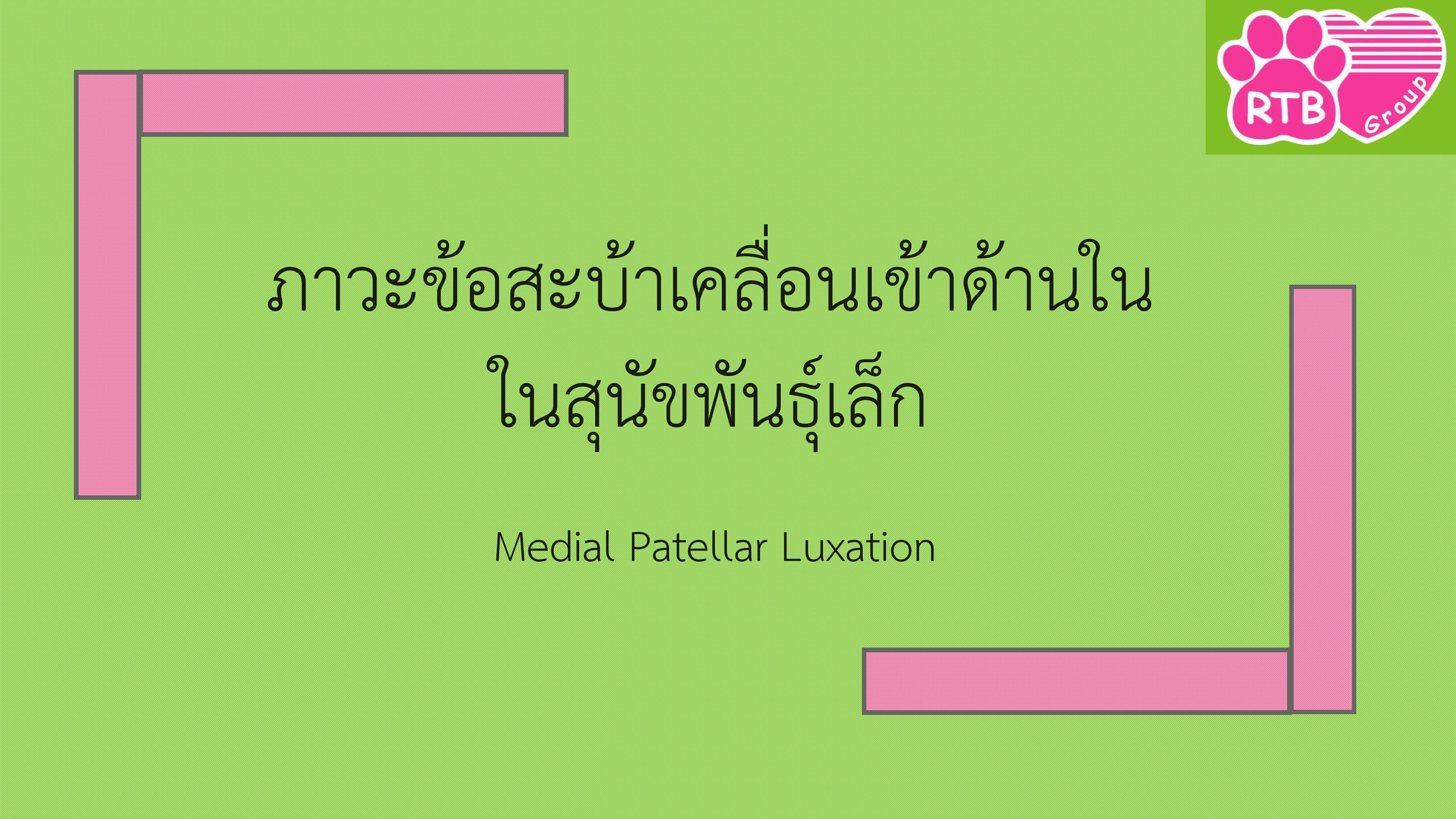 medial patellar luxation-page-001