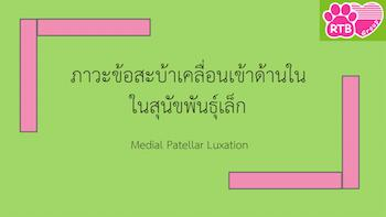 medial patellar luxation-page-001_title